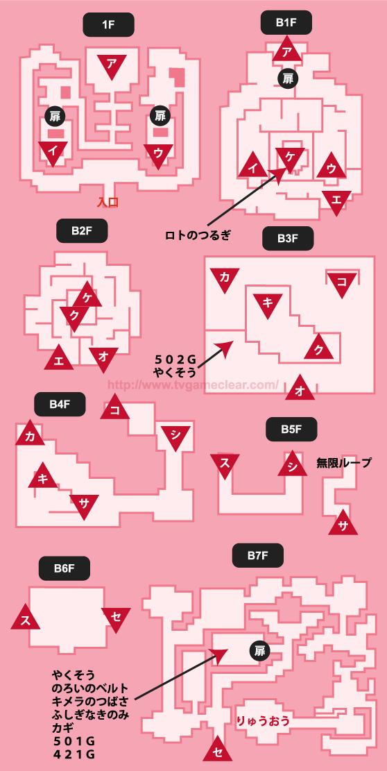 竜王の城 | ドラクエ1攻略 Sheep